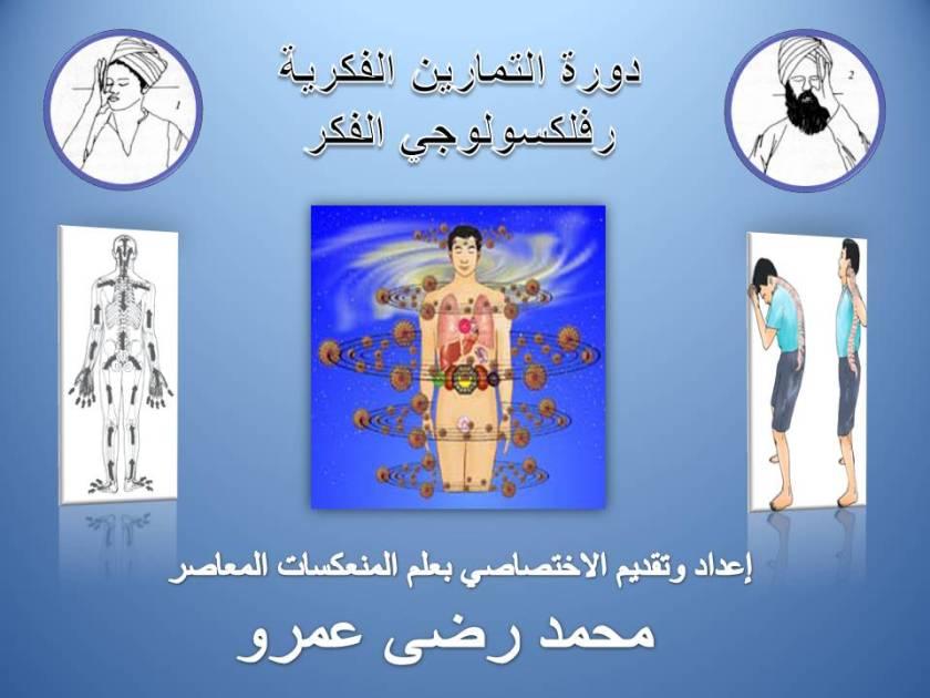 دورات العلاج من خلال طاقة الجسم ان طاقة الجسم تعالج الجسم نفسه
